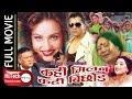 Kahin Milan Kahin Bichhod || Nepali Movie