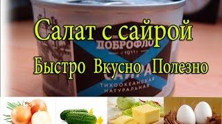 Салат рецепт из Сайры просто и вкусно !!!