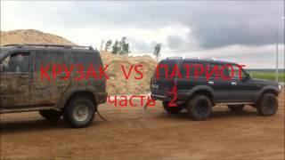 Off roading 4x4 UAZ Patriot VS TLC 80 УАЗ Патриот против Крузака перетягивание на канате  BI
