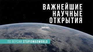 ТОП 3 важнейших научных открытий по версии SMW