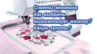 видео Как выбирать вышивальные машины