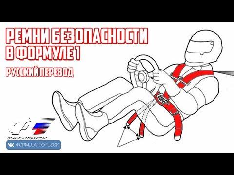 Ремни безопасности в Формуле 1 [РУССКИЙ ПЕРЕВОД]