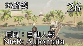 尼爾 : 自動人形/ 9S路線 - 第 26 集- 回憶  -  NieR:  Automata/ 二週目/ 英配中字PS4