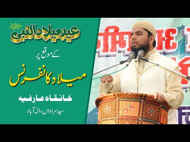 Khatibus Sufia Arif Iqbal Misbahi Speech on Milad Conference 2016 - Khanqah e Arifia