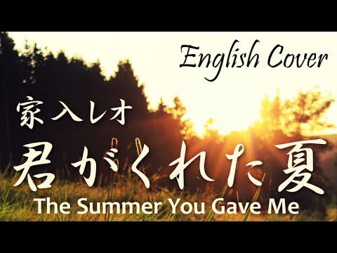 Leo Ieiri / Kimi ga Kureta Natsu (English cover)