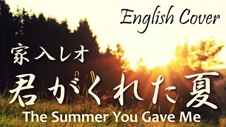 Cover images 家入レオ / 君がくれた夏 (English cover)