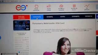 Webtransfer пополнение через Qiwi c visa mastercardHD