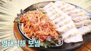 손님들의 발길 사로잡는 궁극의 맛 '명태식해 보쌈' @…