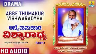 Abbetumkur Vishwaradhya Devotional Drama Part 1 | Kannada Devotional Drama