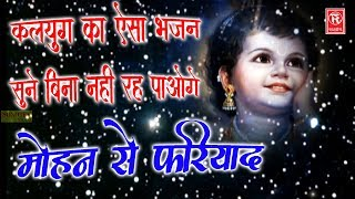 कलयुग का ऐसा भजन सुने बिना नहीं रह पाओगे : कान्हा से फरियाद | Manish Mastana | Rathore Cassettes