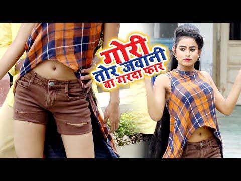 गोरी तोर जवानी बा गरदा फार - Gori Tori Jawani - Madan lal & Basudev Kamal - Bhojpuri Hit Song 2018