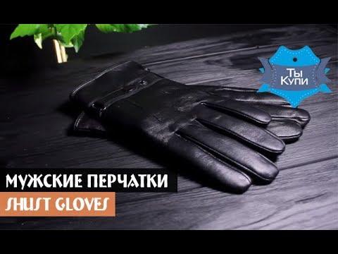 Скидки на ❰❰❰ женские кожаные перчатки ❱❱❱ каждый день!. Более 276 моделей в наличии!. Доставка по всей украине (киев, одесса, харьков и др. )!