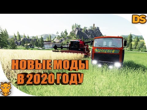 Новые моды в 2020 для Farming Simulator 19 / Гелентваген, МАЗ самосвал, Беларус для ФС 19