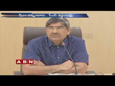 IAS Officers Group Meeting Postponed in AP | ABN Telugu