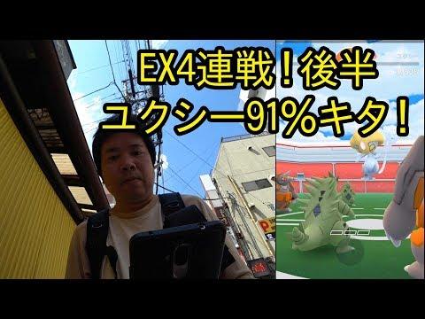 【ポケモンGO】EX4連戦! 後半 ユクシー91%キタ!