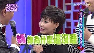 2016.02.01小明星大跟班完整版 兩代戲精大PK 誰是演技之王