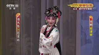 《CCTV空中剧院》 20191229 京剧《荀灌娘》 1/2  CCTV戏曲