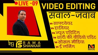 #09 Live | TV News | Wedding Mixing | Youtube | Video Editing Online Workshop with Rama Shankar