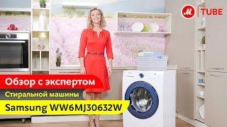 Видеообзор узкой стиральной машины Samsung WW6MJ30632W с экспертом «М.Видео»(Стиральная машина Samsung WW6MJ30632W с технологией EcoBubble Подробнее – http://www.mvideo.ru/product-list?, 2016-06-23T10:05:49.000Z)