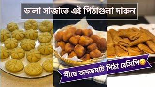 নরম তলতল দরন সবদর ৩ ধরনর পঠ রসপ  Winter Special Bangladeshi Pitha Recipe