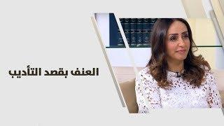 روان ابو عزام - العنف بقصد التأديب - تطوير ذات