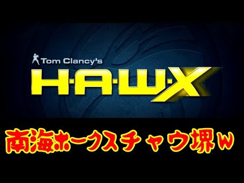 [M01] トムクランシーズ H.A.W.X. [PS3/XBOX360]