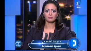 بسنت فهمى رفع تصنيف مصر من سلبية الى مستقرة حسب مؤشر موديز يدل على الاستقرار