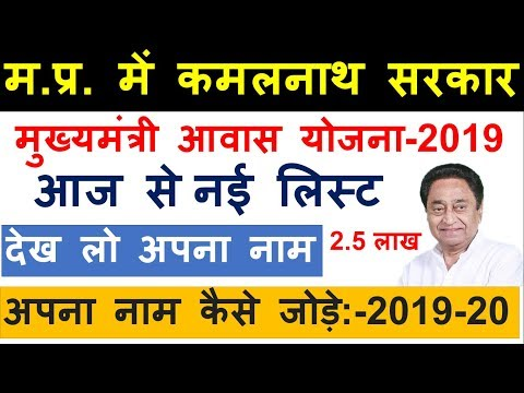 मुख्यमंत्री आवास योजना-2019  आज से नई लिस्ट   म.प्र. में कमलनाथ सरकार   नाम कैसे जोड़े2019-20
