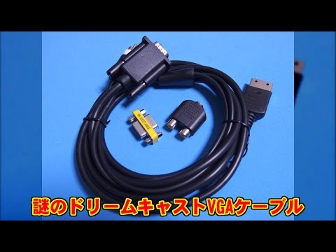 謎のドリームキャストVGAケーブル - SUPER STREET FIGHTER II X for Matching Service [USB3HDCAP]