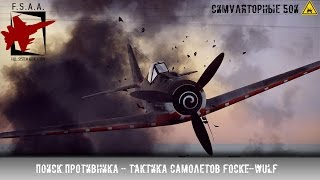Как искать противника в режиме Противостояние? Тактика самолетов Focke-Wulf - War Thunder