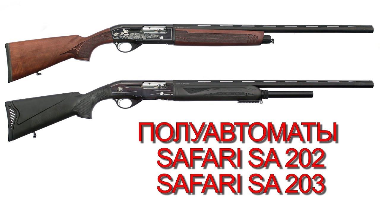 Купить помповое ружье в украине. Мы крупнейший негосударственный оружейный завод в украине!. Охотничье помповое ружьё safari пн-001 12к.