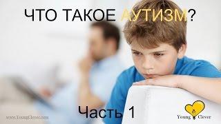 Что такое аутизм? Часть 1. (Признаки аутизма. Аутизм симптомы. Диагностика аутизма.)