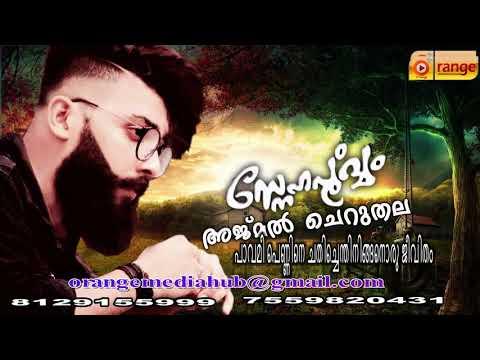 Paavami Pennine Chathichu   Ajmal Cheruthala 2018 new song   O'range Media