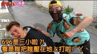 """【神發明】878發明家屌幹""""孫生""""?反骨男孩粉逼不得已跑路!(WACKYBOYS DISS)"""