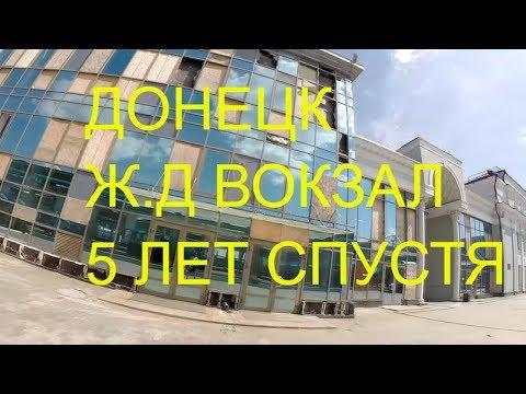 ДОНЕЦКИЙ  Ж Д ВОКЗАЛ СПУСТЯ 5 ЛЕТ ВОЙНЫ