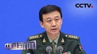 [中国新闻] 国防部新闻发言人吴谦:中国一点也不能少 | CCTV中文国际