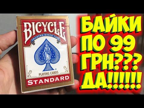 Bicycle Standard за такую цену? Ты серьезно? Обзор самого сочного с завоза.