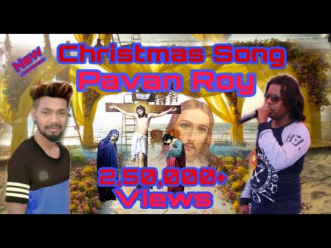 New Nagpuri Christmas song Singer Pavan Roy ये गीत  YouTube में नही मिलेगा Chala Chala Bhaiya Chala