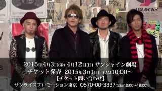 山崎裕太・河西智美・はいだしょうこが出演する舞台「4BLOCKS」が4月3...