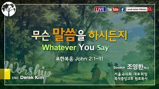 무슨 말씀을 하시든지   September 5th 2021   Sunday Live Worship   Landmarker Ministry