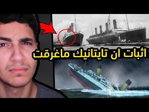 سفينة تايتانيك لم تغرق , الحقيقة التي حاولوا اخفائها