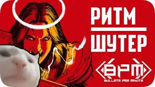 Слишком РИТМИЧНО - Bullets per minute ❮ПЯЗ❯
