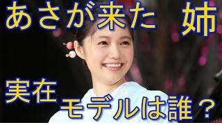 あさが来たのモデルで姉の『はつ』実在は誰? NHK連続テレビ小説「あさ...