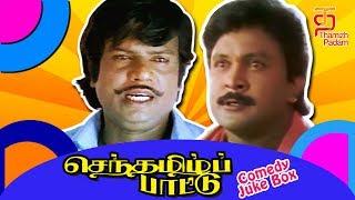 Senthamizh Paattu Tamil Movie Full Comedy   Comedy Jukebox   Prabhu   Goundamani   Thamizh Padam