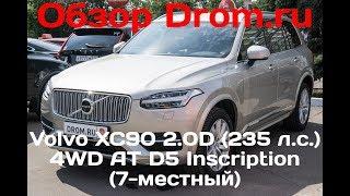 Volvo XC90 2017 2.0D (235 л.с.) 4WD AT D5 Inscription (7-местный) - видеообзор
