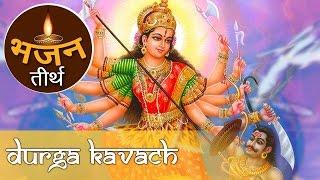दुर्गा  सप्तशती (कवच ) हिंदी | Durga Saptshati ( Kawach ) Hindi | Anil Arora Nischal