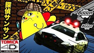 【トミカ4D】謎解き!街を荒らした犯人はくもりん!?名探偵サンサンが真犯人を追う!! はたらくくるま おもちゃアニメ ★サンサンキッズTV★