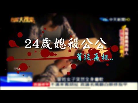 2019.01.12  台灣大搜索/24歲媳一刀斃命公公 警方追追追...驚悚不倫曝光