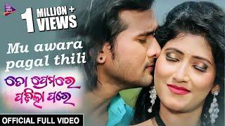 Mu Awara Pagal Thili | Official Full | Debraj, Chinmayee | To Premare Padila Pare Odia Movie
