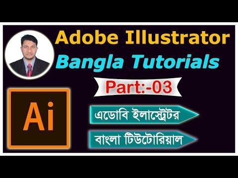 Adobe Illustrator Bangla Tutorial | Illustrator Basic to Advanced Tutorial |Graphic Design Part:03 thumbnail
